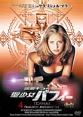 吸血キラー/聖少女バフィー vol.4