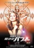 吸血キラー/聖少女バフィー vol.5