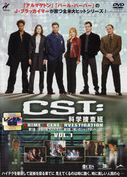 CSI:科学捜査班 SEASON 1 VOL.1