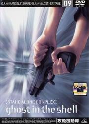 攻殻機動隊 STAND ALONE COMPLEX 09