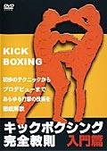 キックボクシング完全教則 入門篇