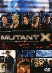 ミュータントX シーズンI Vol.3