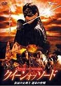 クイーン・オブ・ソード 仮面の女剣士 運命の聖戦