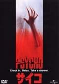 サイコ(1998)