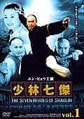 少林七傑 vol.1