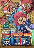 ONE PIECE ワンピース フォースシーズン・アラバスタ・激闘篇