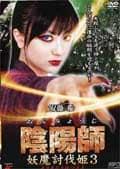 安藤希 陰陽師 妖魔討伐姫3