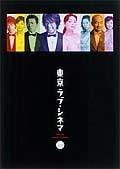 東京ラブ・シネマ1(全4巻)