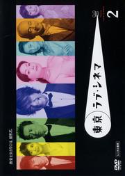 東京ラブ・シネマ2(全4巻)