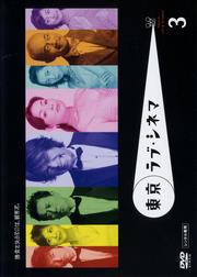 東京ラブ・シネマ3(全4巻)