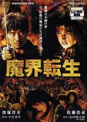魔界転生 (2003年版)