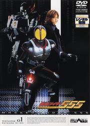 仮面ライダー555(ファイズ) Volume 01