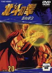 北斗の拳 VOL.20
