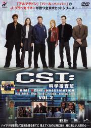 CSI:科学捜査班 SEASON 1 VOL.2