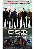 CSI:科学捜査班 SEASON 1 VOL.3