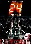 24 −TWENTY FOUR− vol.9