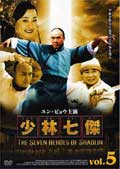 少林七傑 vol.5