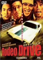 Rodeo Drive −ロデオドライブ−