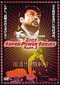 全日本プロレス 2003スーパーパワーシリーズ Part.3 復活!川田利明