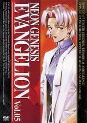 NEON GENESIS EVANGELION Vol.05