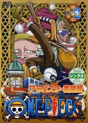 ONE PIECE ワンピース フォースシーズン・アラバスタ・激闘篇 R-2