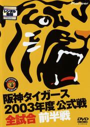 阪神タイガース 2003年度公式戦全試合 前半戦