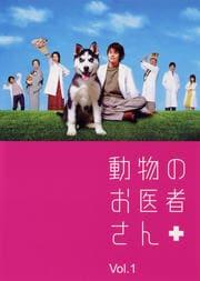 動物のお医者さん 1
