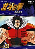 北斗の拳 VOL.23