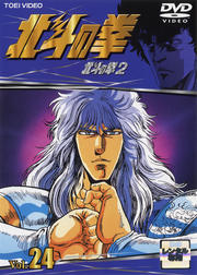 北斗の拳 VOL.24