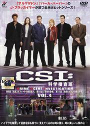 CSI:科学捜査班 SEASON 1 VOL.4