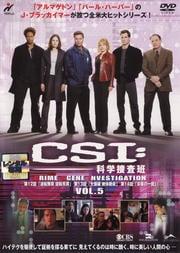 CSI:科学捜査班 SEASON 1 VOL.5