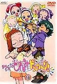 おジャ魔女どれみ ドッカ〜ン! Vol.11