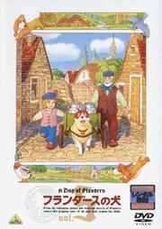 フランダースの犬 vol.5