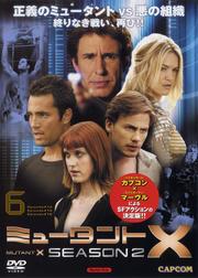 ミュータントX シーズン2 Vol.7