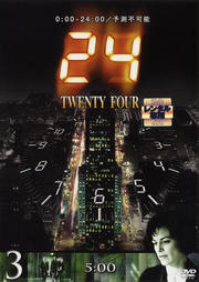 24 −TWENTY FOUR− vol.3