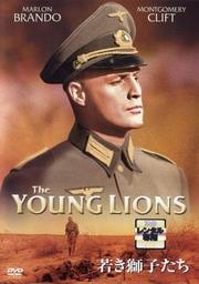 若き獅子たち