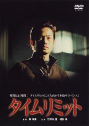 リミット 映画 タイム タイムリミット(2003) :