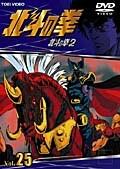 北斗の拳 VOL.25