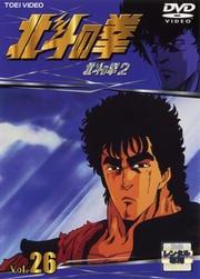 北斗の拳 VOL.26<完>