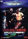 全日本プロレス サマーアクションシリーズII Part.3