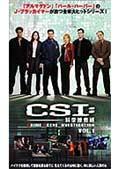 CSI:科学捜査班 SEASON 1 VOL.6
