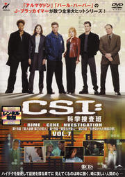 CSI:科学捜査班 SEASON 1 VOL.7