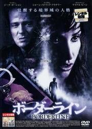 ボーダーライン (2002)