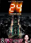 24 −TWENTY FOUR− vol.8