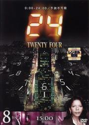 24 −TWENTY FOUR− vol.8