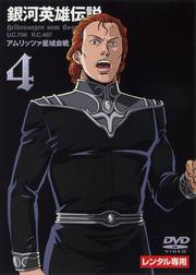 銀河英雄伝説 Vol.4