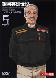 銀河英雄伝説 Vol.5
