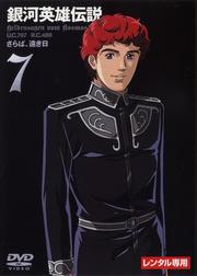 銀河英雄伝説 Vol.7