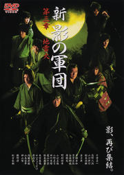 新・影の軍団 第三章〜地雷火〜