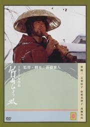竹山ひとり旅